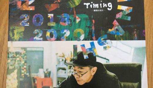 【2018大阪】木梨憲武展 Timing -瞬間の光り- 初日の感想