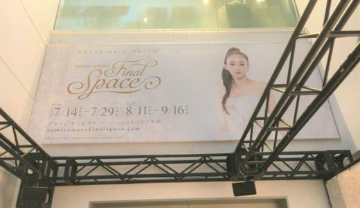 安室奈美恵の軌跡を辿る展覧会「Final Space」大阪レポ【ネタバレ編】