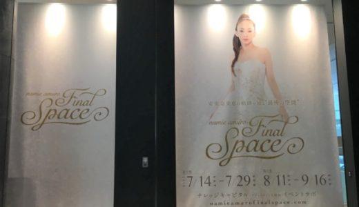 安室奈美恵の軌跡を辿る展覧会「Final Space」大阪レポ【行き方編】