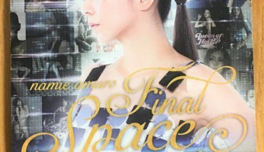 安室奈美恵の軌跡を辿る展覧会「Final Space」大阪レポ【入場~退場編】