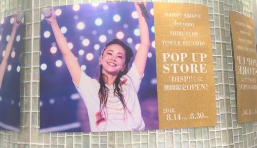 【レポ】安室奈美恵ポップアップストア大阪行ってきた!