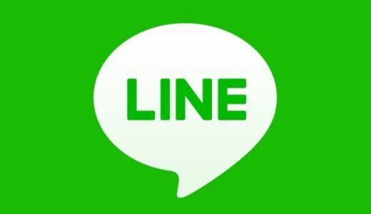 LINEグループの削除ってどうやるの?