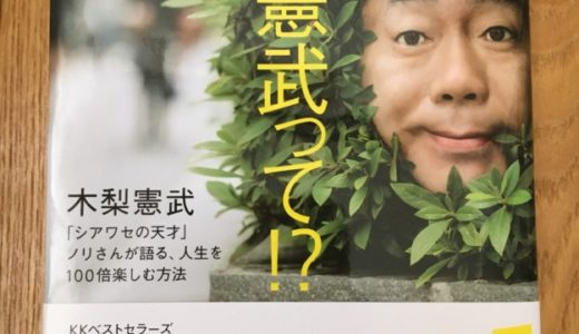 【レビュー】木梨憲武 初エッセイ本「木梨憲武って!?」