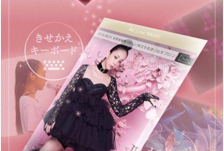 【おすすめ】安室奈美恵さんにメッセージを届けるアプリ WE LOVE NAMIE