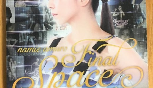 【大阪まとめ】安室奈美恵 展覧会「namie amuro Final Space」