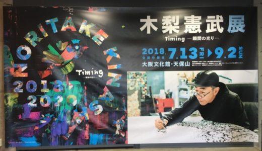 【2018大阪】木梨憲武展 Timing -瞬間の光り- 2回目の感想