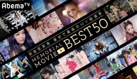 安室奈美恵「ミュージックビデオ総選挙」結果発表!選ばれたのはどのMV?