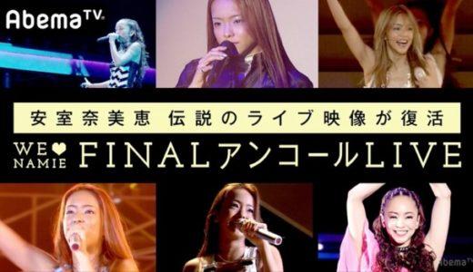 安室奈美恵 伝説のライブ映像が復活 FINAL アンコールLIVE