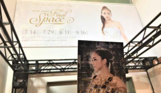 【レポ】安室奈美恵 展覧会 「Final Space」大阪・衣装についてネタバレ