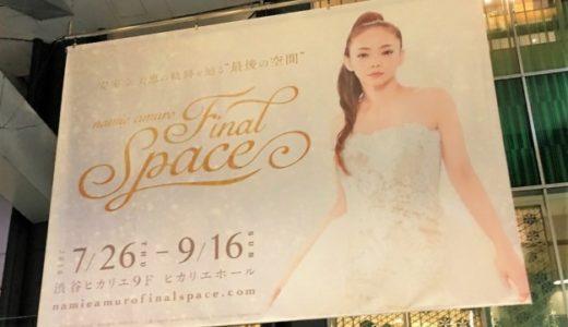 【レポ】安室奈美恵 展覧会「Final Space」東京ネタバレ!~前編~