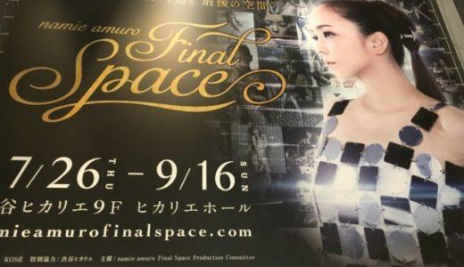 【レポ】安室奈美恵 展覧会「Final Space」東京ネタバレ!~後編~