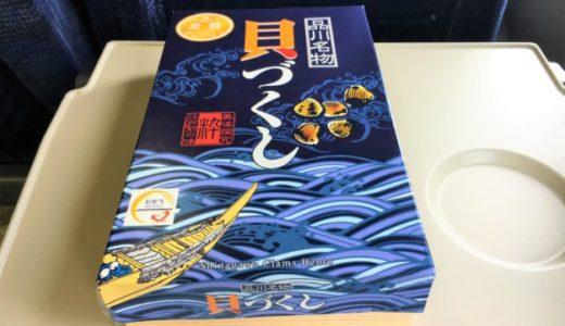 【おすすめ】東京駅・品川駅で買える「品川貝づくし」は大満足できる駅弁!