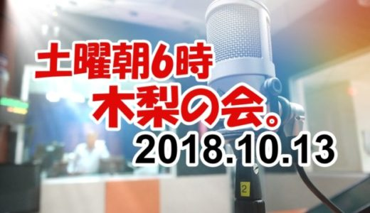 木梨憲武ラジオ「木梨の会。」2018年10月13日放送 第2回 まとめ