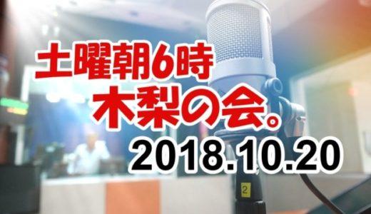 木梨憲武ラジオ「木梨の会。」2018年10月20日放送 第3回 まとめ
