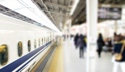 東京~京都 格安新幹線ぷらっとこだま料金や予約 購入方法について解説!