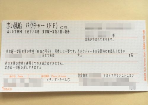 東京駅一番街お買物券