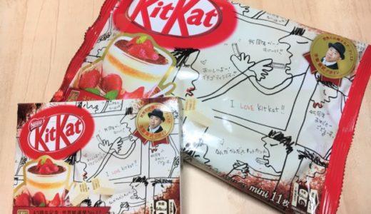 木梨憲武デザイン!キットカットいちごティラミス味は美味しい?