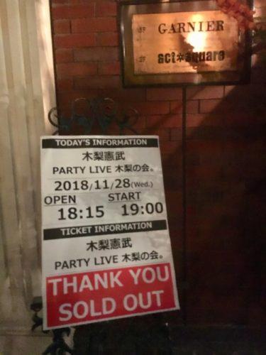 PARTY LIVE 木梨の会。