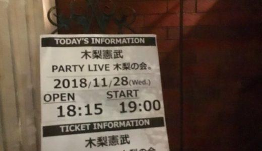 木梨憲武ソロライブ PARTY LIVE 木梨の会。レポ&感想