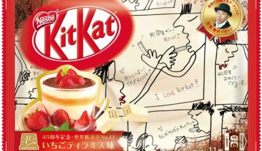 木梨憲武デザイン!いちごティラミス味がキットカット世界総選挙1位に!