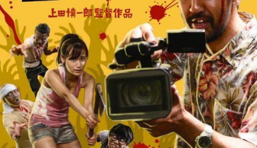 カメラを止めるな!フル無料動画配信を視聴する方法は?ネタバレなし