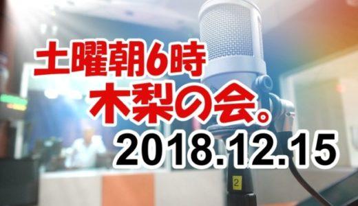 木梨憲武ラジオ「木梨の会。」2018年12月15日放送 第11回 まとめ