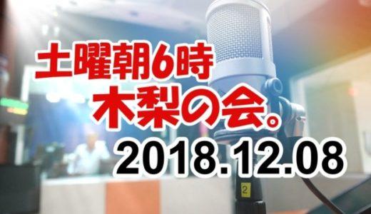 木梨憲武ラジオ「木梨の会。」2018年12月8日放送 第10回 まとめ