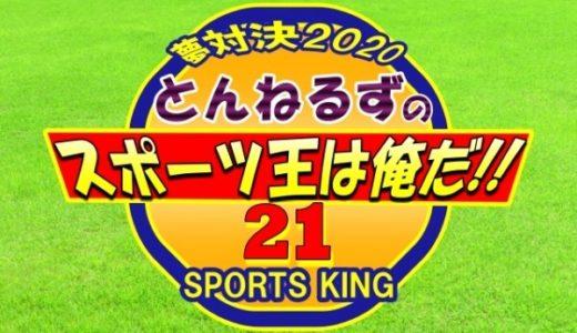 とんねるずのスポーツ王は俺だ2020タイムテーブルや動画は?出演者ご紹介!