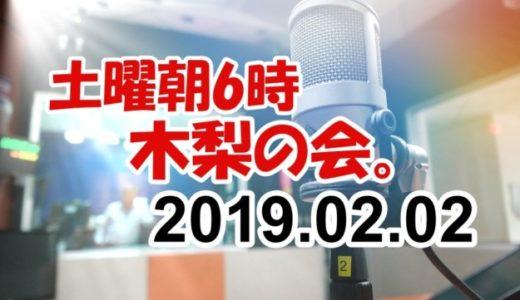 木梨憲武ラジオ「木梨の会。」2019年2月2日放送 第18回 まとめ