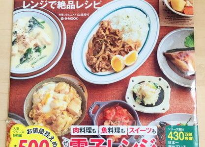 山本ゆり「レンジで絶品レシピ」が大人気!おすすめレシピ本