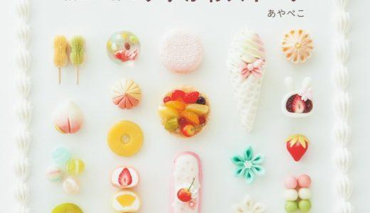 あやぺこの粘土で作るプチかわスイーツ 大阪の人気教室発!可愛いオリジナルレシピがたっぷり!