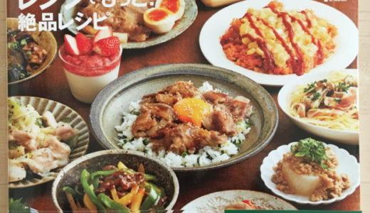 山本ゆり レンジでもっと!絶品レシピ 簡単で美味しいおすすめ人気料理や新作も!