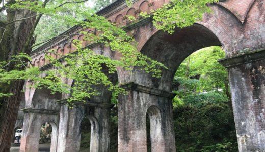 南禅寺の水路閣は無料で見れる?拝観料金や所要時間は?