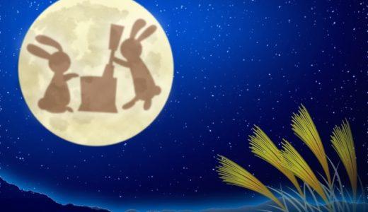 お月見にお供え物をする理由や意味は?供え方や場所について解説!