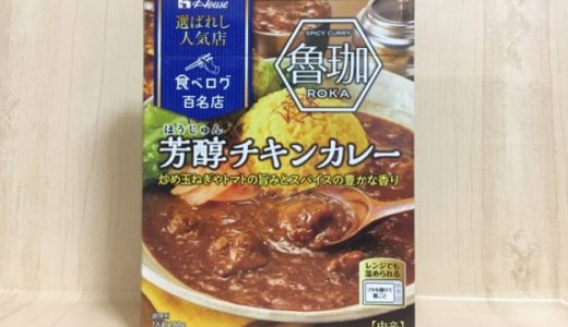 SPICY CURRY 魯珈(ろか)レトルト 芳醇チキンカレーを食べた感想【レビュー】