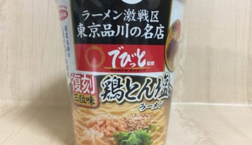 デビット伊東ラーメン店 でびっと監修カップ麺 鶏とん塩ラーメン食べた感想【レビュー】