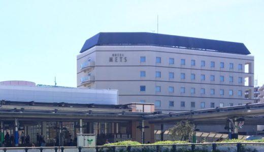 ホテルメッツ溝ノ口に宿泊した感想や口コミをご紹介!駅前で便利!