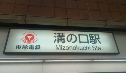 川崎第一ホテル溝ノ口に宿泊した口コミや感想をご紹介!駅近くておすすめ!
