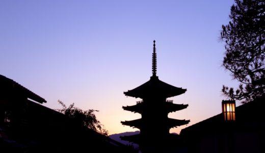 京都のホテルが取れない!満室の宿泊施設を予約する裏ワザ