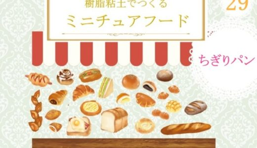 アシェット 樹脂粘土でつくるミニチュアフード29号 ちぎりパンの感想