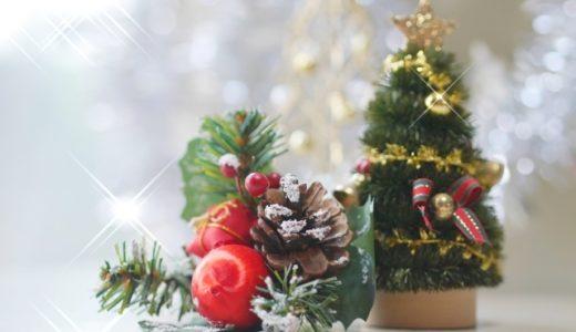 クリスマスの飾り付け時期はいつからいつまで?飾るものは何がいい?