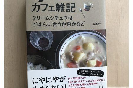 山本ゆりエッセイ本「クリームシチュウはごはんに合うか否かなど」が面白い!