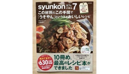 山本ゆりsyunkonカフェごはん7は最高のレシピ本で大人気!日本一売れている料理本の理由
