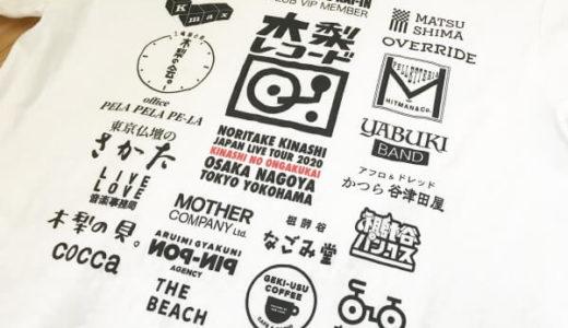 木梨憲武ライブ2020 木梨の音楽会。大阪公演レポ&感想