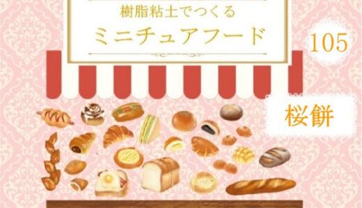 アシェット ミニチュアフード 第105号 桜餅を作ってみた感想