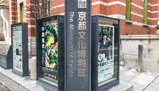 木梨憲武展2021京都文化博物館へ行ってきた感想。見どころや楽しみ方を紹介
