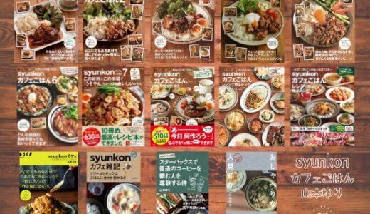 syunkonカフェごはん おすすめ順を紹介!山本ゆりレシピ本は人気おかず勢揃い!
